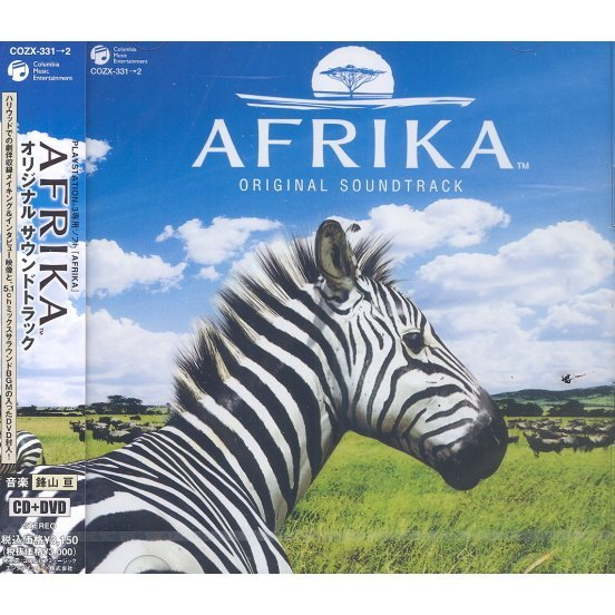 Afrika Original Soundtrack [CD+DVD]