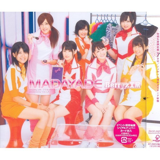 Madayade [CD+DVD Limited Edition]