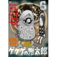 Gegege No Kitaro 60's 6 1968 First Series
