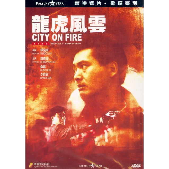 City On Fire [Digitally Remastered]