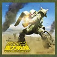 Mobile Suit Gundam MS Igloo 2 Juryoku Sensen Original Soundtrack