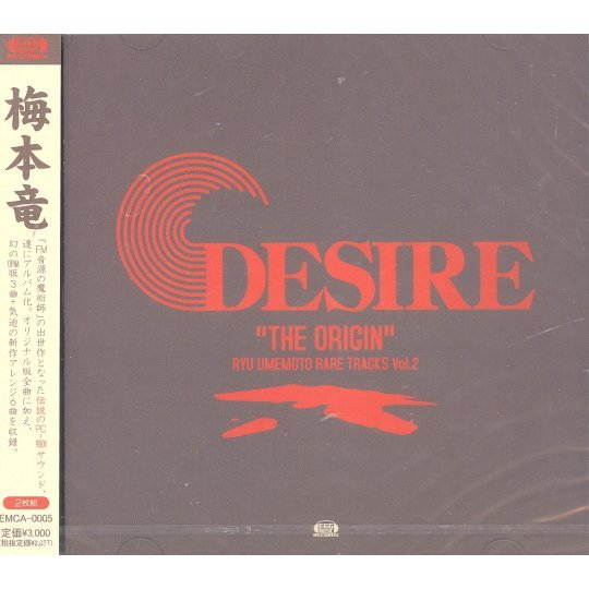 Ryu Umemoto Rare Tracks Vol.2: Desire - The Origin
