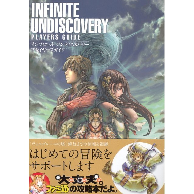 Infinite Undiscovery Player's Guide