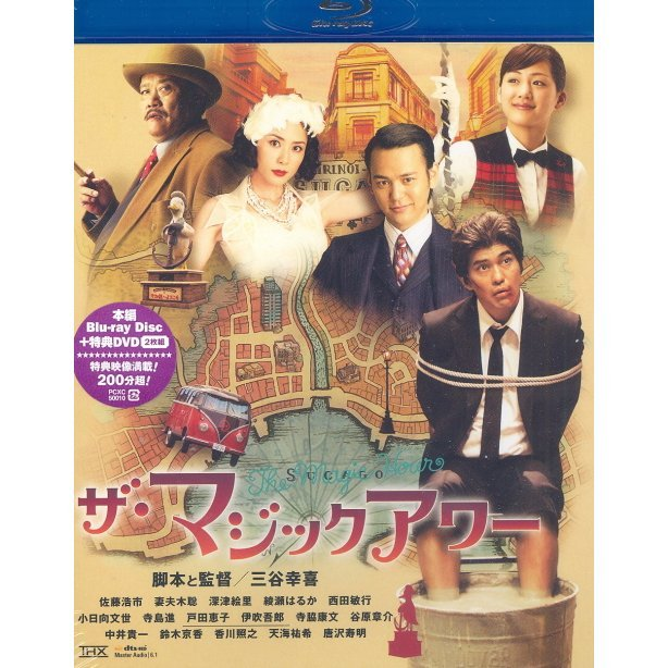 The Magic Hour [Blu-ray+DVD]