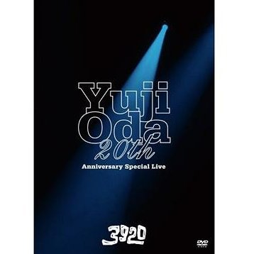Yuji Oda 20th Anniversary Special Live [CD+DVD Limited Edition]