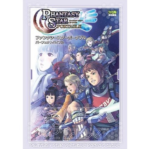 Phantasy Star Portable Perfect Bible