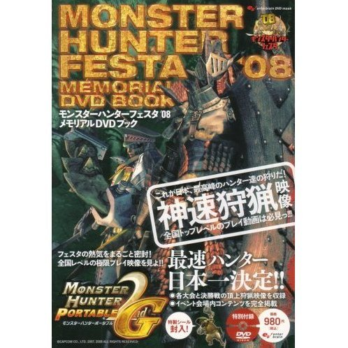 Monster Hunter Festival 2008 Memorial DVD Book