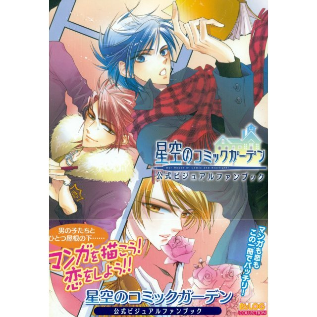 Hoshizora no Comic Garden Official Visual Fan Book