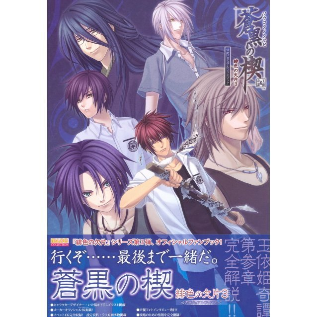 Aoikuro no Kusabi: Hiiro no Kakera 3 Official Visual Fan Book