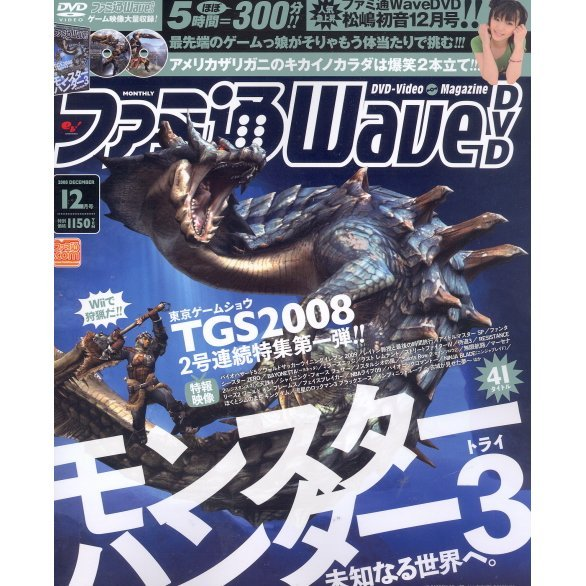 Famitsu Wave DVD [December 2008]
