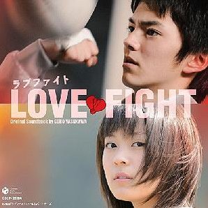 Love Fight Original Soundtrack
