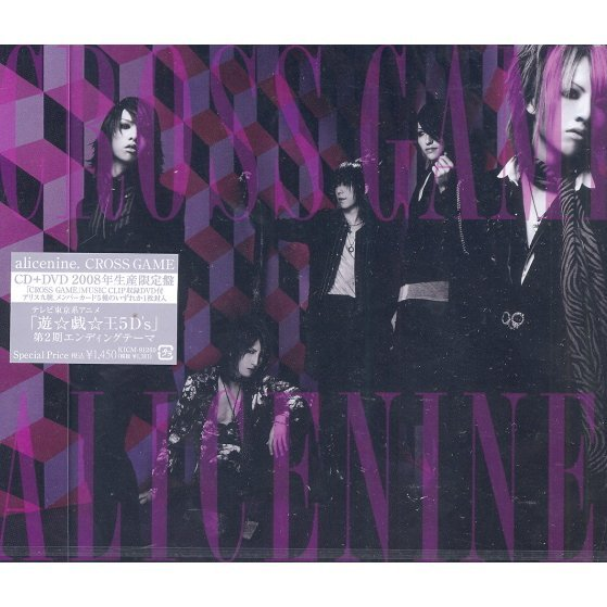 Cross Game [CD+DVD Limited Edition]