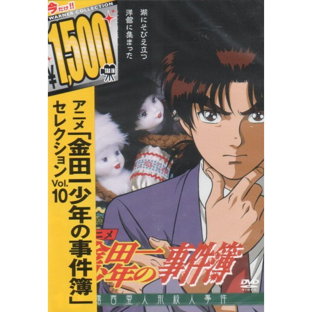 Kindaichi Shonen No Jikenbo Selection Vol.10 [Limited Pressing]