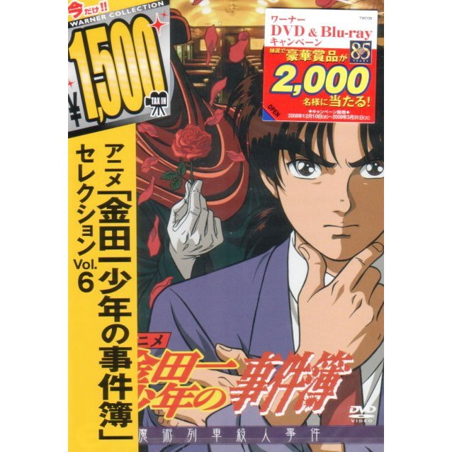 Kindaichi Shonen No Jikenbo Selection Vol.6 [Limited Pressing]