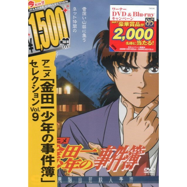 Kindaichi Shonen No Jikenbo Selection Vol.9 [Limited Pressing]
