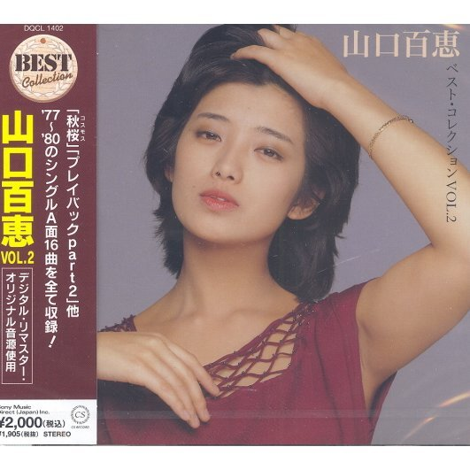 Momoe Yamaguchi Best Collection Vol.2 [Limited Pressing]