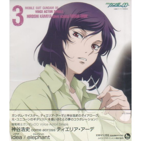Mobile Suit Gundam 00 Voice Actor Single: Idea / Elephant