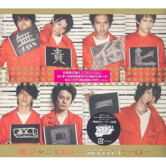 Musekinin Hero [CD+DVD Limited Edition Type A]