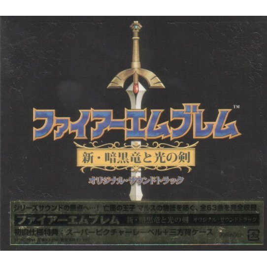 Fire Emblem: Shin Ankoku Ryuu to Hikari No Ken Original Soundtrack