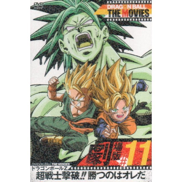 Dragon Ball The Movies #11 Dragon Ball Z Cho Senshi Gekiha! Katsu Nowa Ore Da