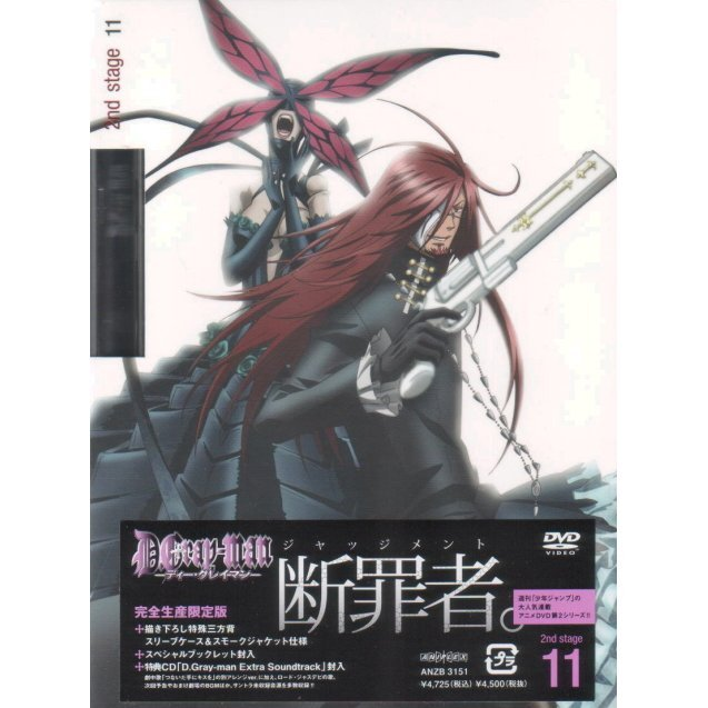 D.Gray-man 2nd Stage 11 [DVD+CD Limited Edition]