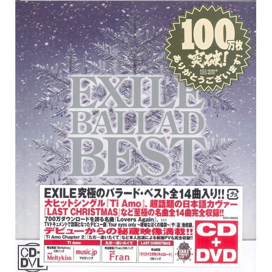 Exile Ballad Best [CD+DVD]