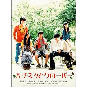 Honey And Clover [Limited Pressing]