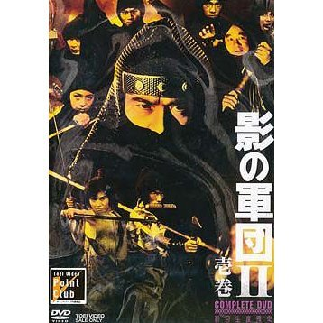 Kage No Gundan 2 Complete DVD 1 [Limited Edition]