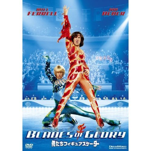 Blades Of Glory Special Edition [Limited Pressing]