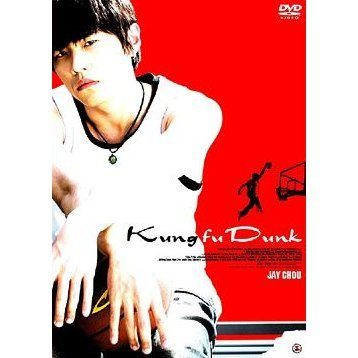 Kung Fu Dunk [Limited Collector's Edition]