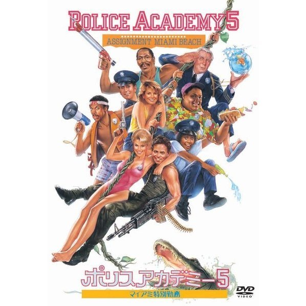 Police Academy 5: Assignment Miami Beach [Limited Pressing]