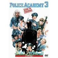Police Academy3: Back In Training [Limited Pressing]