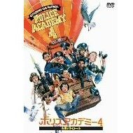 Police Academy 4:Citizens On Patrol [Limited Pressing]