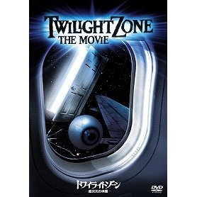 Twilight Zone The Movie [Limited Pressing]