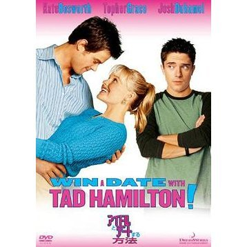 Win A Date With Tad Hamilton [Limited Pressing]
