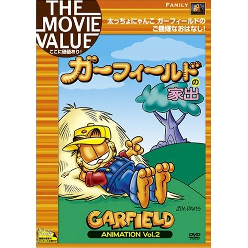 Garfield Animation Vol.2