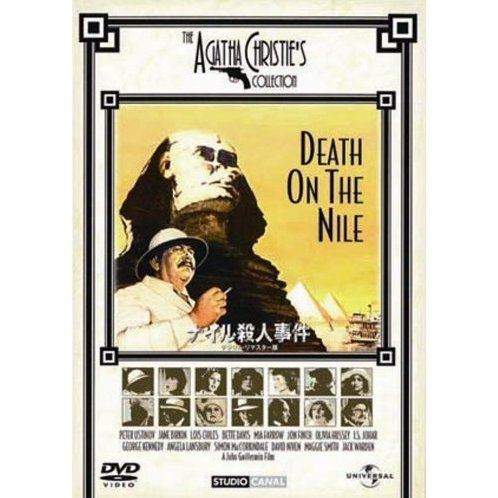 Death On The Nile [Limited Edition]
