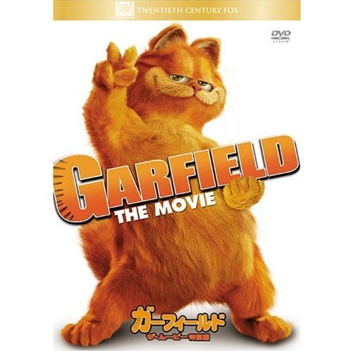 Garfield The Movie Special Edition