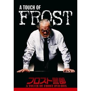 Frost Keibu New Season DVD Box