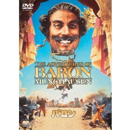 The Adventures Of Baron Munchausen [Limited Pressing]
