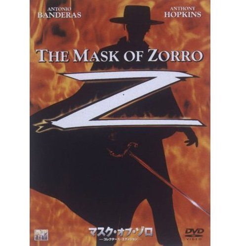 The Mask Of Zorro [Limited Pressing]
