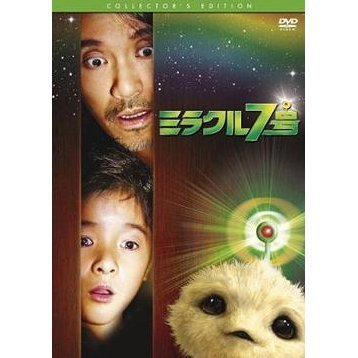 CJ7 Collector's Edition