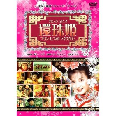 Kanju Hime - Princess No Tsukuri Kata DVD Box