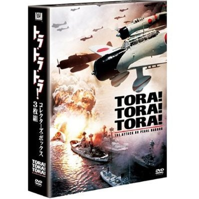 Tora Tora Tora Collector's Box [Limited Edition]