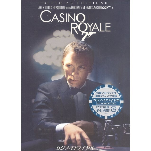 007 Casino Royale Special Edition