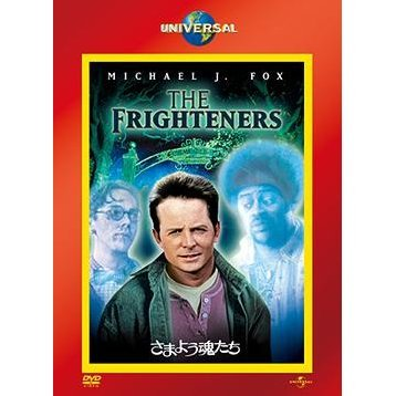The Frighteners [Limited Edition]