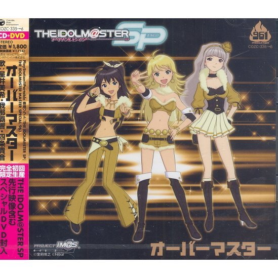 Over Master (The Idolm@ster Master New Series 961 Pro Theme) [CD+DVD Limited Edition]