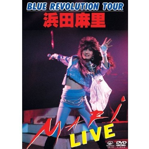 Blue Revolution Tour Mari Hamada Live [Limited Pressing]
