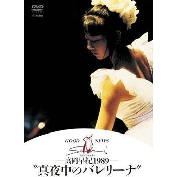 Good News Takaoka Saki 1989 Mayonaka No Ballerina