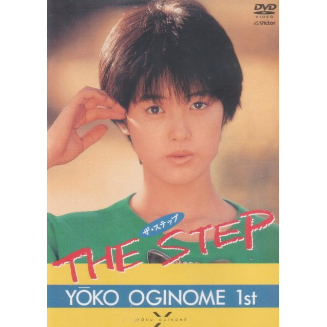 The Step / Yoko Oginome 1st